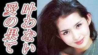 古手川祐子さん叶わなかった愛の訳をご覧ください。 ***チャンネル登...