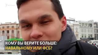 Навальный или ФСБ? Кому верят казанцы?