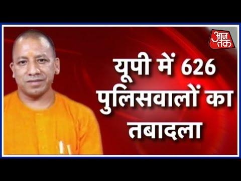 CM Yogi Adityanath Transfers 626 Policemen, Reshuffles 41 IAS Officers