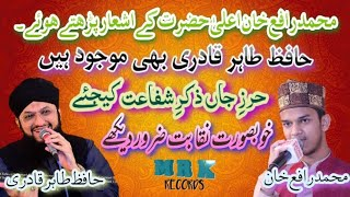 Hirz E Jaan Zikre Shafaat Kijiye   Kalam e Ala Hazrat   Rafay Khan Official
