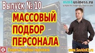 Массовый подбор персонала, подбор персонала через кадровое агентство(http://www.mmbusiness.ru - услуги по подбору персонала, кадровое агентство, агентство по подбору персонала http://www.SavkinKS.ru..., 2016-03-22T12:00:01.000Z)