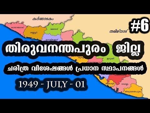 Thiruvananthapuram District Jilla - Previous Question Answer Kerala  PSC Coaching Class Malayalam#6