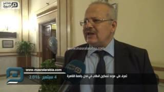 مصر العربية | تعرف على  موعد تسكين الطلاب في مدن جامعة القاهرة