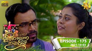 Sihina Genena Kumariye | Episode 175 | 2021-10-03 Thumbnail