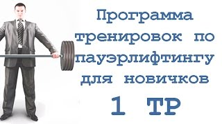 Программа тренировок по пауэрлифтингу для новичков (1 тр)
