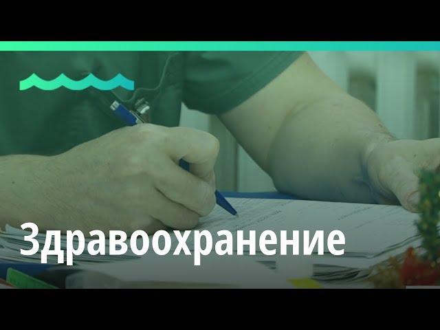 Итоги 2019 года в Алтайском крае: здравоохранение