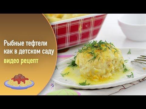 Рыбные котлеты - Рецепт Бабушки Эммы