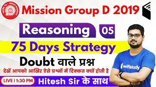 1:30 PM - RRB Group D 2019 | Reasoning by Hitesh Sir | Doubt Session