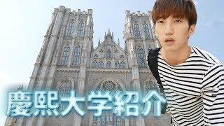 僕の大学に行って来ました。| ソウル 慶熙(キョンヒ)大学校