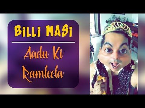 Billi Masi - Aadu Ki RamLeela | Gaurav Gera