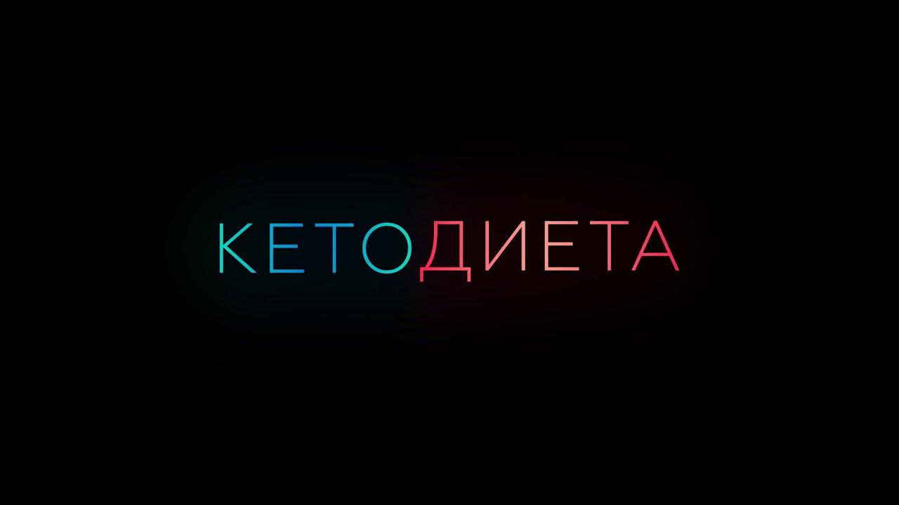 Кетодиета | Доктор Комаровский