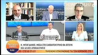 Στρατάκης - Μπογδάνος  στον Παπαδάκη (26-6-2020)