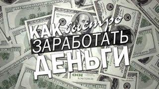 Как можно заработать дополнительные деньги после переезда в США