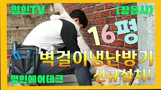 [정읍시] 일반주택- 16평벽걸이냉난방기 신규설치!
