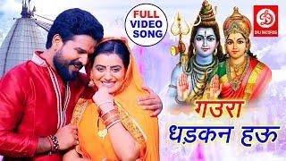 # Song #Akshara Singh#Ritesh Pandey # का तहलका मचाने वाला काँवर गीत | Gaura Dhadkhan Hau Song