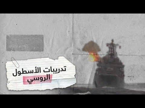 في طقس عاصف.. تدريبات للسفن الحربية الروسية في بحر بارنتس | RT Play