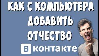 Как Сделать Отчество в Вконтакте в 2019