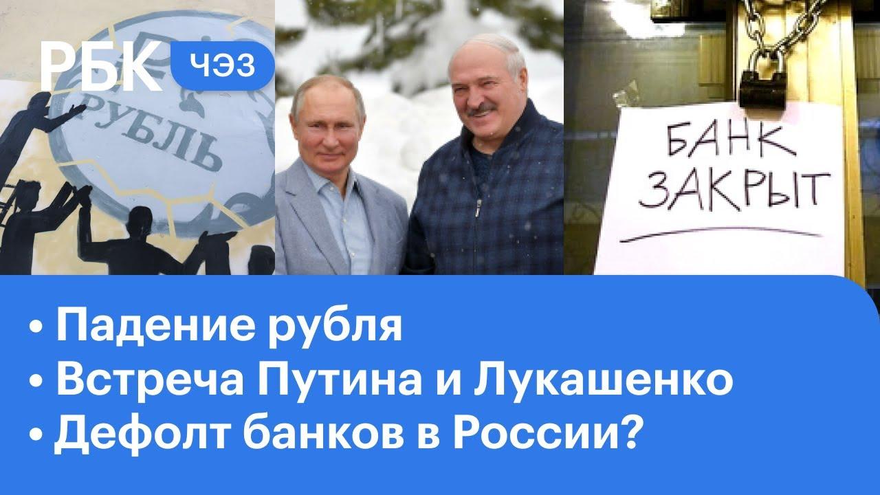 Встреча Путина и Лукашенко: подробности. Рубль под давлением. Дефолт каждого десятого банка России?