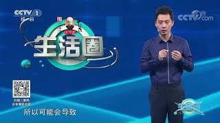 《生活圈》 20201216  CCTV - YouTube