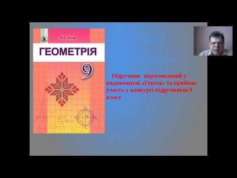 Вебінар-презентація підручника «Геометрія. 9 клас», автор О.С. Істер