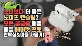 이보다 더 자세할 순 없다! 노캔이 되는 애플 에어팟 프로 언빡싱 & 이틀 사용기!