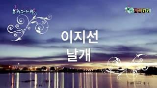 가수 이지선-날개 (가락TV-뮤직카니발)구독 좋아요 눌러주세요