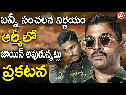 Allu Arjun Sensational Decision In His Career L Bunny Inspirational Story  L Namaste Telugu