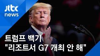 """잇단 비판에…트럼프 """"내 리조트서 G7 개최 안 해"""""""