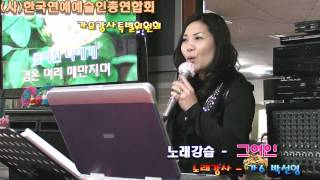 그여인/신송(노래강사/박선영)오산시노래교실,가요교실