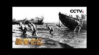 《国家记忆》 20190618 海岛风云 解放舟山  CCTV中文国际