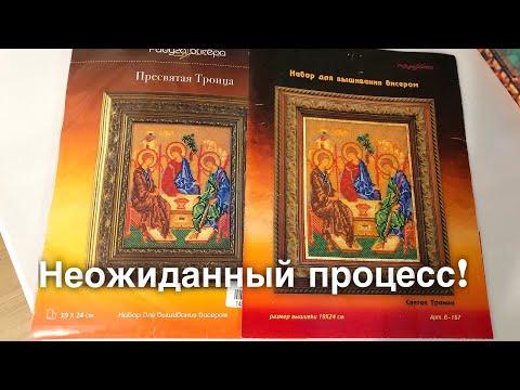 Вышивка святая троица бисером