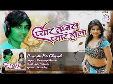 Punam Ke Chand  || Pyar Ta Bas Pyar Hola  || Dhananjay Sharma || Bhojpuri Romantic Song 2016
