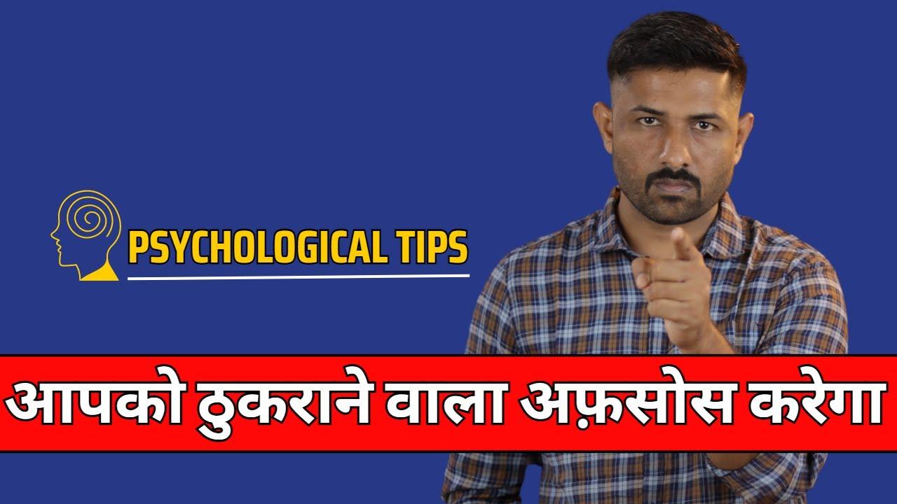 जिसने आपको ठुकराया उसे पछतावा कैसे होगा ? । How to make regret who reject you in hindi