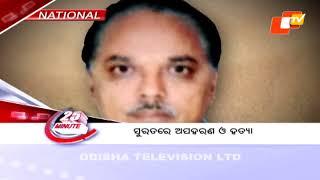 25 Min 50 Khabar 05 Oct 2017 | Breaking news in Odia - OTV