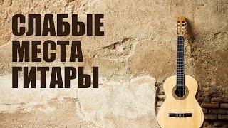 Уроки как играть на гитаре - Слабые места гитары