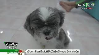 สุนัขแสนรู้เก็บเงิน-ทอนเงินลูกค้า | 24-07-61 | ข่าวเที่ยงไทยรัฐ