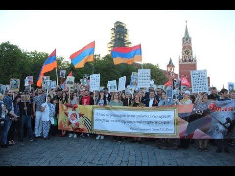 День Победы - 2018. Союз армян России в Бессмертном полку