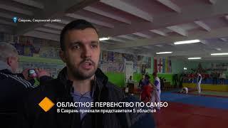 Открытое первенство по самбо: в Саврань приехали представители пяти областей