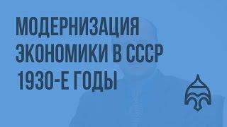 Модернизация экономики в СССР - 1930-е годы