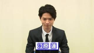 舞台『女王と呼ばれた女』 キャスト・江原蓮のコメント動画です。 公式...