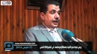 مصر العربية   رئيس هيئة محو الأمية جامعةالأزهرساهمت فى تعليم1000شخص