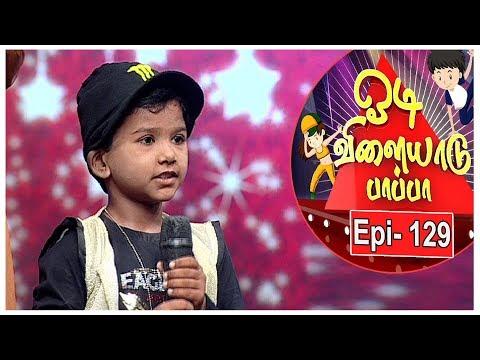 Odi Vilayadu Pappa - Season 6 | #129 | Ajay | 25/04/2018 | Kalaignar TV