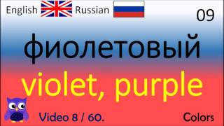 08 Colors Анголь - русских слов / English - Russian Words (Язык видео обучение)(Full list: https://www.youtube.com/watch?v=8MS8vFDFAPk&list=PL5XEvcv2dXCpPxtq01eIzzOCCqIZAhTGZ профессиональный английский / английские ..., 2016-09-21T03:18:12.000Z)