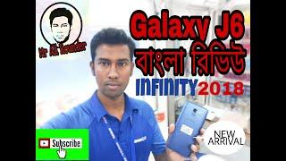 Samsung Galaxy J6 2018 Review in Bangla| Samsung J6 price in Bangladesh| Samsung galaxy J6 Infinity