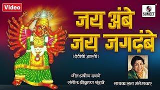 Jai Ambe Jai Jagdambe - Devi Aarti - Sumeet Music India