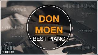돈 모엔 베스트 피아노 모음집[1시간] - 크리스찬 BGM