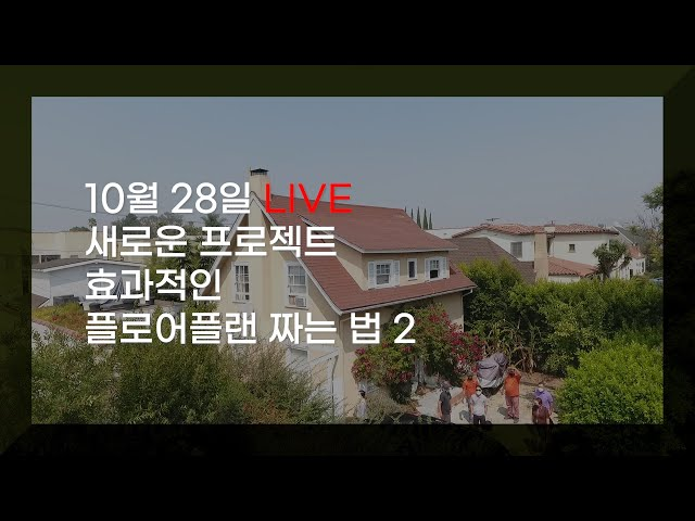 10월 28일 LIVE - 효과적인 플로어플랜 짜기 2