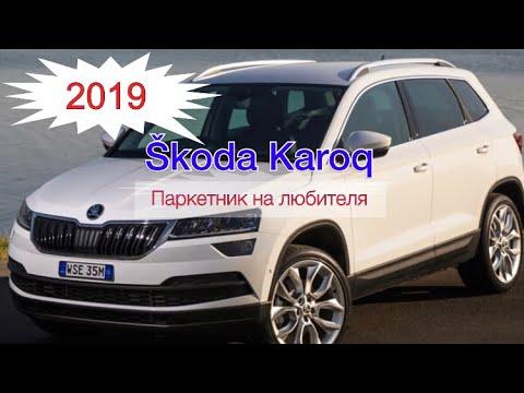 Skoda Karoq 2019 1,6TDI 115HP паркетник на любителя