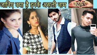 Isharon Isharon mein: Full star cast of Isharon Isharon mein serial||
