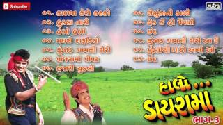 Maniraj Barot Nonstop Dayro | Halo Dayrama | Part 3 | Latest Gujarati Dayro 2016 | Full Audio Songs